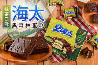 每盒只要144元起,即可享有韓國【HAITAI海太】黑森林蛋糕-抹茶口味〈3盒/5盒/10盒/15盒〉