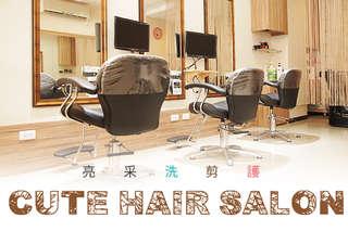 只要259元起,即可享有【Cute Hair Salon】A.亮采洗剪護專案 / B.淨化頭皮有氧護理 / C.繽紛人氣質感染髮