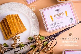 只要79元起,即可享有【蠻朵拉手作烘焙坊】 A.黃金奶油酥條一盒(25入/盒) / B.精緻法式馬卡龍禮盒一盒(6顆/盒)