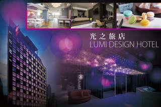 【台中逢甲-光之旅店LUMI DESIGN HOTEL】將創意產業元素結合至旅店的空間設計與裝飾擺設,舒適迷人的時尚氛圍,讓您盡情享受旅遊中的浪漫!