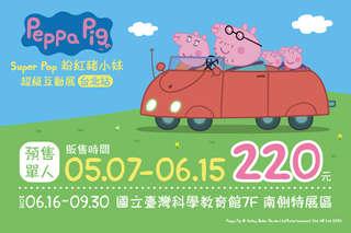 只要220元,即可享有【Super Pop 粉紅豬小妹超級互動展 台北站】單人預售票一張