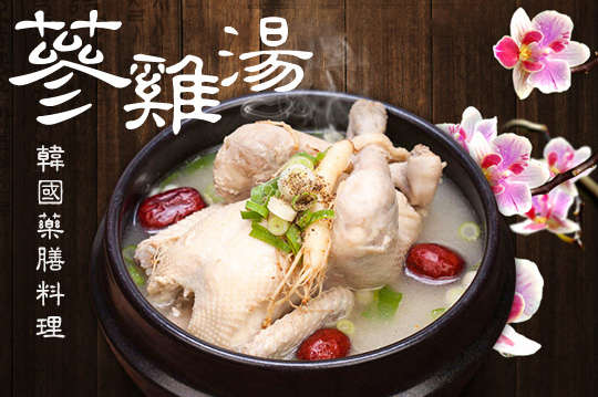 每組只要310元起,即可享有韓國藥膳料理-蔘雞湯〈一組/二組/三組/五組,每組內含整隻珍珠雞〉