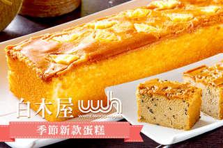 只要210元,即可享有【白木屋】季節新款蛋糕一條〈水果奶油蛋糕/咖啡黑芝麻奶油蛋糕/胚芽葡萄奶油蛋糕/鳳梨奶油蛋糕 四選一〉