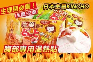 每包只要195元起,即可享有【日本KINCHO金鳥】溫熱貼暖暖包(腹部專用)〈一包/二包/四包/五包/八包,款式可選:生薑/艾草〉