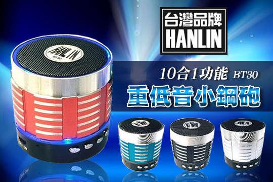 只要488元起(免運費),即可享有【HANLIN-BT30】十合一功能重低音小鋼砲〈一入/二入/四入/八入,顏色可選:黑/銀白/藍/紅〉