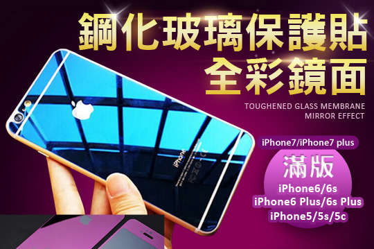 每入只要79元起,即可享有0.2mm全彩鏡面滿版鋼化玻璃保護貼〈任選1入/3入/5入/7入/15入/30入/45入,型號可選:iPhone 5/iPhone 5s/iPhone 5c/iPhone 6/iPhone 6s/iPhone 6 PLUS/iPhone 6s PLUS/iPhone SE/iPhone 7/iPhone 7 PLUS,顏色可選:黑/金/銀/藍/紫〉