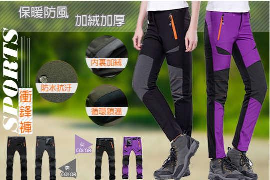 每入只要649元起,即可享有撞色新款升級防風防水保暖抓絨衝鋒褲〈一入/二入/三入/四入,款式/顏色可選:男款(黑色/灰色)/女款(黑色/紫色),尺寸可選:M/L/XL/2XL〉