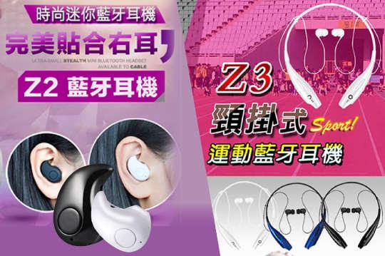 只要311元起,即可享有Z2迷你特務藍牙耳機/Z3藍牙防汗頸掛耳機/Z4耳掛式立體聲運動藍牙耳機〈一入,多種顏色可選〉