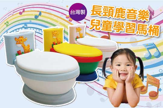 每入只要480元起(免運費),即可享有台灣製-長頸鹿音樂兒童學習馬桶〈一入/二入/三入,顏色可選:粉紅色/黃綠色/粉藍色〉