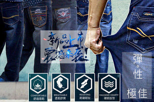 每入只要399元起,即可享有加大尺碼型男超彈力舒適丹寧牛仔褲〈任選一入/二入/三入/四入/六入/八入,款式/顏色可選:7124對稱波紋款(藍黑)/7211率性字母款(藍黑)/7229簡約線條款(原生藍)/7231個性十字架(深藍)/7232雙圖騰刺繡(藍黑),尺寸可選:M/L/XL/2L/3L/4L/5L〉