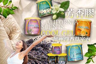 每個只要55元起,即可享有【California Scents】加州淨香草室內芳香膠〈3個/6個/12個/15個/20個/30個,香味可選:泡泡糖/新車香/薰衣草/檸檬/特級莓果/櫻桃/奶油草莓/蔓越莓/冰峰/清新衣香/茉莉衣/橙花〉
