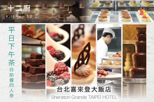 [全國] 只要2200元(含運費),即可享有【台北喜來登大飯店-十二廚】平日下午茶自助餐四人券一張