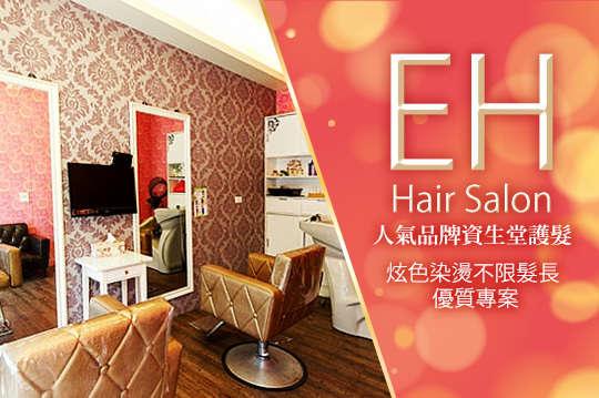 只要199元起,即可享有【EH Hair Salon】A.專業洗護髮專案 / B.獨特時尚剪護專案 / C.造型變髮染燙專案(不限髮長)