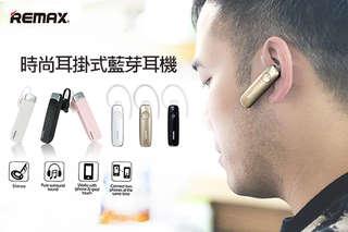 每入只要369元起,即可享有【Remax】時尚耳掛式藍芽耳機〈任選一入/二入/三入/四入/五入/七入/十入,款式/顏色可選:T8(土豪金/黑色/白色)/T9(黑色/白色/粉色)〉