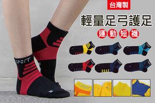 每雙只要49元起,即可享有【貝柔】台灣製輕量足弓護足運動短襪〈4雙/8雙/12雙/18雙/24雙/36雙/48雙,尺寸/顏色可選:M(22-25cm,紫色/湖水藍/橘色/紅色/豆沙紅/桃紅色)/L(26-28cm,黃色/藍色/紅色/灰色/海軍藍/森林藍)〉