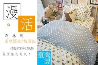 只要549元起,即可享有台灣製漫活森林風-涼被/床包(單人2件組/雙人3件組/雙人加大3件組)/涼被床包(單人3件組/雙人4件組/雙人加大4件組)等組合,多種款式可選