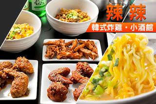 提供人氣韓式醬味炸雞,每一種都是令人驚豔的好滋味!【辣辣韓式炸雞•小酒館】還有道地炒辛拉麵,辣中帶香,讓你欲罷不能!年輕人熱愛餐廳之一!