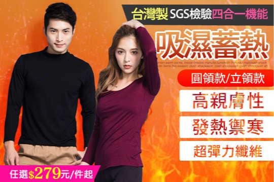 每入只要279元起,即可享有台灣製SGS檢驗四合一機能吸濕蓄熱發熱衣〈任選一入/二入/三入/四入,款式/顏色可選:(男圓領款/男立領款,黑色/深灰/深藍)/(女圓領款/女立領款,黑色/紫紅/深紫),尺寸可選:M/L/XL〉