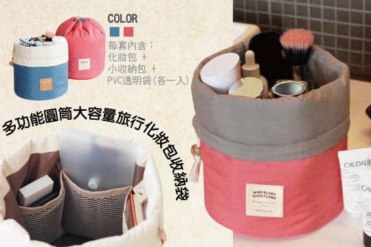 每套只要84元起,即可享有多功能圓筒大容量旅行化妝包收納袋〈任選1套/2套/4套/8套/12套,顏色可選:玫紅/藍〉