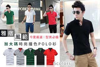 每件只要169元起,即可享有加大碼時尚撞色POLO衫〈任選一件/二件/四件/八件/十件,顏色可選:黑色/淺藍色/白色/綠色/灰色/紅色,尺寸可選:M/L/XL/XXL/3XL〉