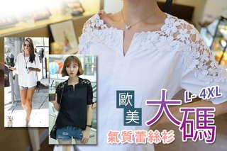每套只要269元起,即可享有歐美大碼氣質蕾絲衫〈1套/2套/4套/6套/8套,款式可選:a.小v蕾絲衫/b.寬袖蕾絲衫,顏色可選:黑/白,尺寸可選:L/XL/2XL/3XL/4XL〉