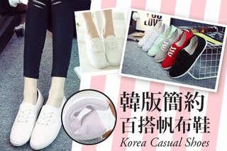 每雙只要250元起,即可享有韓版簡約百搭帆布鞋〈任選一雙/二雙/四雙,顏色可選:黑色/白色/灰色/紅色/綠色/藍色,尺寸可選:36/37/38/39/40〉