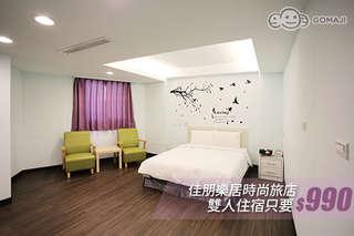只要990元,即可享有【板橋-佳朋樂居時尚旅店】雙人超殺住宿專案〈含雙人房住宿一晚 + 汽/機車停車位〉