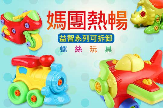 每組只要50元起,即可享有媽團熱暢-益智系列可拆卸螺絲玩具組〈2組/4組/8組/12組/16組/20組,款式隨機出貨:老爺車/戰鬥機/摩托車/火車/直升機/劍龍〉