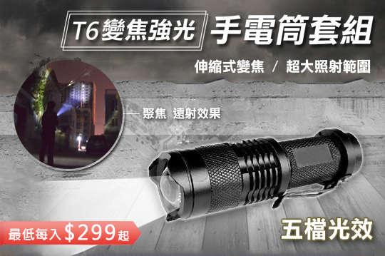 每組只要299元起,即可享有T6變焦強光手電筒套組〈一組/二組/四組/六組/八組〉皆加贈18650充電電池 + 萬能充電器