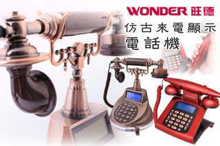 只要688元起,即可享有【WONDER旺德】仿古來電顯示電話機(紅/古銅)〈一入/二入,一年保固〉