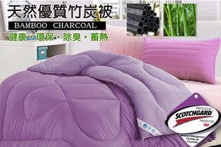 每入只要699元起,即可享有【三浦太郎】3M吸濕排汗專利1.3kg天然竹炭被〈一入/二入/四入,顏色可選:紫 / (鐵灰 淺灰)〉