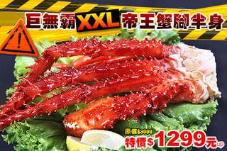 每組只要1299元起,即可享有智利-急速鮮凍XXL帝王蟹腳半身〈一組/二組/三組/四組〉
