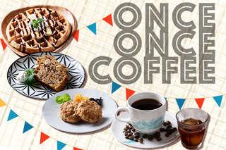 只要130元,即可享有【ONCE ONCE COFFEE】平假日皆可抵用200元消費金額〈特別推薦:特別推薦:鬆餅、伊諾克思、磅蛋糕、冷泡紅玉紅茶、貝果、單品咖啡、拿鐵咖啡、巧克力牛奶等〉
