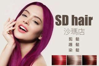 只要288元起,即可享有【SD hair沙瑪店】A.剪髮專案 / B.深層蒸氣護髮專案 / C.頭皮舒緩修護 / D.日本NAKANO質感染燙髮專案(不分長短)