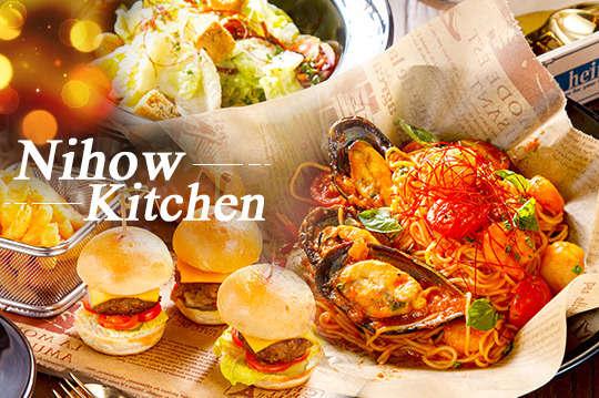 [台北] 只要199元,即可享有【Nihow Kitchen】平假日皆可抵用300元消費金額