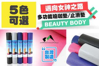每入只要165元起,即可享有台灣製造-多功能加長瑜珈止滑墊〈任選一入/二入/三入/四入/六入/十入,顏色可選:深藍色/酷黑色/桃紅色/淺灰色/寶紫色〉