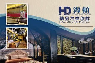 【海頓精品汽車旅館 HAE DUENN MOTEL】奢華大器的裝潢設計,帶來不凡的尊榮感受!獨立寬敞大空間,不受打擾的私密時光,最難忘的浪漫愛戀假期!