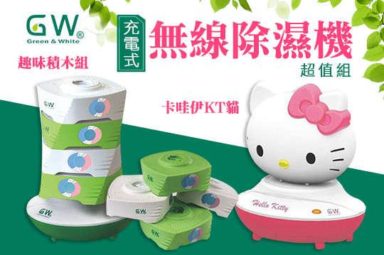 只要990元起,即可享有台灣製-卡哇伊KT貓充電式無線除濕機超值組/趣味積木組充電無線除濕機超值11件組等組合