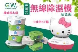 不用連線也能除濕!【台灣製-卡哇伊KT貓充電式無線除濕機超值組/趣味積木組充電無線除濕機超值11件組】永久使用,無須重新裝填吸濕顆粒,放哪裡都不佔位置~
