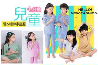 每套只要199元起,即可享有兒童七分袖睡衣睡褲家居服〈任選1套/2套/3套/4套/6套/8套,款式/顏色可選:A款(白色/藍色/粉色/卡其色/麻灰色/綠色)/B款(卡通藍色/卡通粉色/黃色/灰綠色/粉色/淺綠),尺寸可選:100cm/110cm/120cm/130cm/140cm/150cm〉