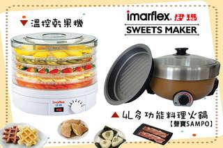 只要890元起,即可享有【聲寶SAMPO】4公升多功能料理鍋/【日本伊瑪imarflex】(五層/迷你四層)溫控乾果機〈一台/二台〉