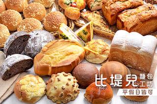 只要69元,即可享有【比堤兒麵包工坊】平假日皆可抵用100元消費金額〈特別推薦:羅宋麵包、歐式麵包、鮪魚三明治、冰火菠蘿〉