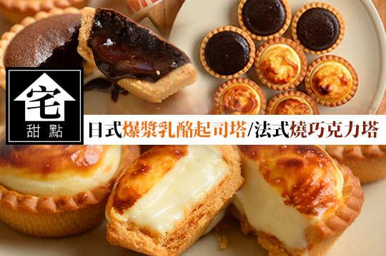 每盒只要182元起,即可享有【宅甜點】日式爆漿乳酪起司塔/法式燒巧克力塔〈任選一盒/二盒/三盒/四盒/五盒/六盒〉