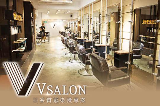 只要399元起,即可享有【VSALON】A.(部落客指定TM時光奇蹟護髮+設計剪髮) / B.雙效奇肌Hair Spa頭皮養護 / C.VSALON日系質感染燙專案