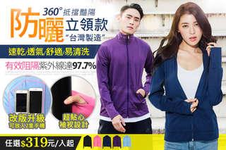 每入只要319元起,即可享有台灣製吸排抗UV認證立領防曬外套〈任選1入/2入/3入/6入,顏色可選:黑色/深藍色/蜜桃/深紫色/天空藍,尺寸可選:M/L/XL/XXL〉