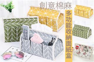 每入只要76.9元起,即可享有創意棉麻收納衛生紙面紙盒〈任選1入/2入/4入/6入/8入/10入/13入,顏色可選:黃色/灰色/綠色/碎花〉