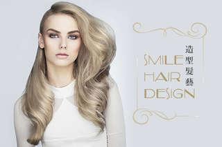 只要150元起,即可享有【Smile hair design造型髮藝】A.時尚剪髮專案 / B.DHC洗髮加精油頭皮舒刮SPA按摩 / C.英國皇家沙龍洗髮+專業造型染髮(不限長短)