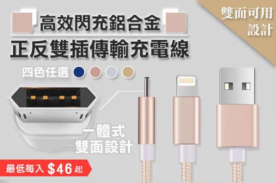 每入只要46元起,即可享有高效閃充鋁合金正反雙插傳輸充電線〈任選1入/2入/4入/8入/16入/32入,款式可選:Android(Micro USB)/Apple(Lightning),顏色可選:太空銀/土豪金/玫瑰金/寶藍色〉