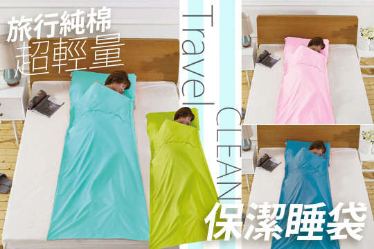 每入只要189元起,即可享有旅行純棉超輕量便攜安心保潔睡袋〈任選一入/二入/四入/六入/八入,顏色可選:湖水藍/螢光綠/深藍/粉紅〉