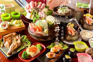 只要259元起,即可享有【汕井小火鍋日式料理】A.築地天使紅蝦個人鍋套餐 / B.主廚精緻雙人套餐